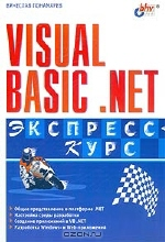 Вячеслав Понамарев. Visual Basic .NET