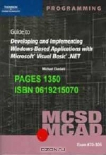 Michael Ekedahl. MCSD/MCAD Guide to Developing and Implementing Windows-Based Applications with Microsoft Visual Basic .NET