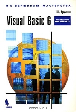 В. Г. Кузьменко. Visual Basic 6