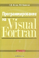 С. Д. Алгазин, В. В. Кондратьев. Программирование на Visual Fortran